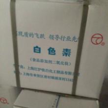 桨料型 白色素 江沪牌液体/粉末 桶装批发