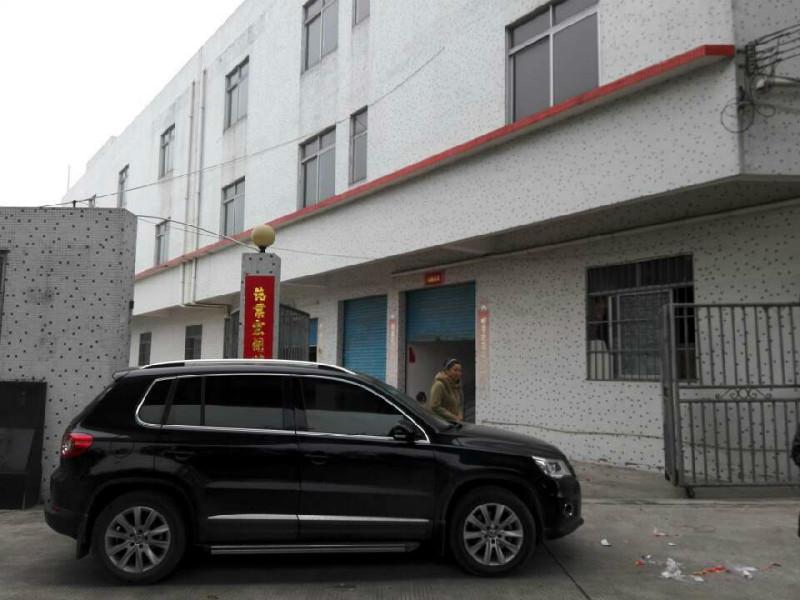 中山市广胜照明电器厂
