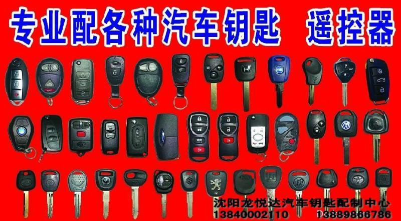 号码价格 沈阳龙悦达汽车电子钥匙用品商行汽车钥匙四S店高清图片