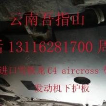 供应东风标致207301新型钛合金发动机护板