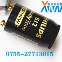 供应飞利浦S12启辉器,115W-140W启动器