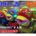 供应鲸鱼八爪鱼儿童投币式摇摆机颜色可挑选搭配