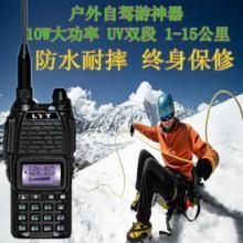 供应路易通UV8800对讲机