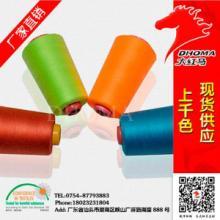 供应40/3涤纶缝纫线1800现货