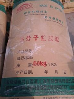 供应用于粘贴防水的北京海岩兴业牌高分子益胶泥厂家生产