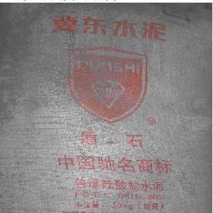 盾石牌普通硅酸盐水泥PO42.5图片