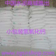 供应直销优质氢氧化钙小包装
