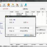 旭荣4S店会员积分充值管理软件对各个项目实行不同会员类别的积分率