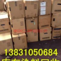 滨州回收过期库存油漆化工原料
