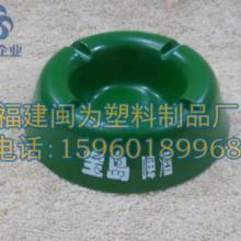 供应福州烟灰缸,福州塑料烟灰缸,福州广告烟灰缸