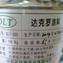 供应锌铬涂层、温州总代理销售电话18653006715