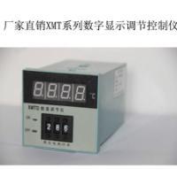 2001\2002\2301\2302 数显温控仪数显调节仪温控  XMTD数显温控仪表