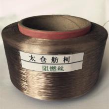 供应阻燃FDY、阻燃丝、阻燃纤维、涤纶阻燃丝