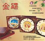 深圳红木书行金碟图片