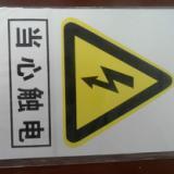 供应安全警示标牌,安全警示标牌批发价格,河南专业生产安全警示标牌厂家
