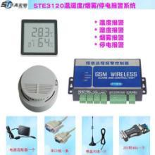 供应STE3120温湿度停电烟雾短信报警系统