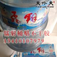 桶装水镭射不干胶贴标纯净水烫桶贴