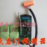 供应上海三浦自动感应门遥控器 开必胜自动门遥控器 无线接收模组