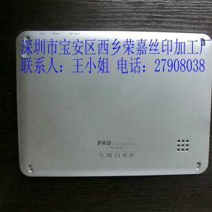 深圳宝安平板电脑喷油加工服务电话图片