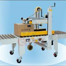 供应五金工具包装封箱机 美术用品封箱机 装订用品封箱机