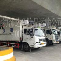 供应专业冷藏温控危险品运输