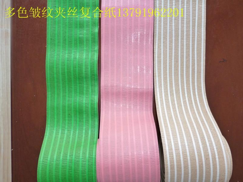供应铝材包装纸-皱纹夹丝复合纸