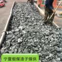 批发干炭、取暖用煤、烤火煤、生产图片