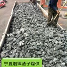 供应 供应烧石灰用煤、烘培茶叶用煤、蒸汽用煤货运全国