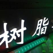 供应2014高密黄氧树脂发光字