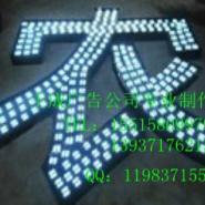 福建省东山县穿孔灯珠发光字价格低图片