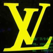 供应贵州市湄潭县LED环氧树脂发光字