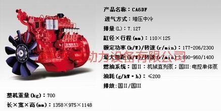 供应大柴180马力发动机,CA6DE3-18E3F