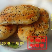 供应酥饼的做法,香掉牙酥饼的做法,正宗酥饼的做法,美味酥饼的做法批发