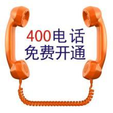 供应新款400电话