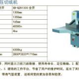 供应苏州销售香宝对开全开液压切纸机,苏州代理销售对开全开切纸机。