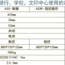 供应台湾四通电动裁纸机,苏州销售台湾四通电动裁纸机批发。批发