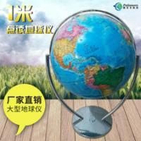 供应1米科普智能语音点读大型地球仪 教学互动地球仪