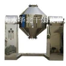 供应衡水双锥真空干燥机,衡水双锥真空干燥机厂,衡水双锥真空干燥机厂家批发