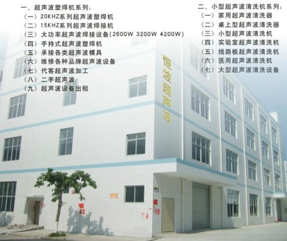 深圳市恒波超声波设备有限公司图片