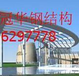 上海黄浦区做钢结构【冠华独家销售】质量堪称全市第一