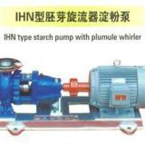供应IHN型胚芽旋流器淀粉泵