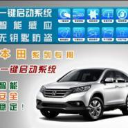 广州创能12款CRV一键启动图片