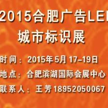 供应2015安徽广告展会