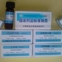 供應芍藥內酯苷;氧化芍藥苷;桔梗皂苷D2;櫻花素;白花丹醌圖片