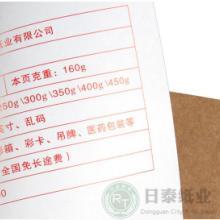 供应食品级牛皮纸,食品包装牛皮纸,食品外包装用纸