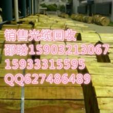 供应山东滨州光缆回收GYFTY无金属光缆,山东滨州非金属光缆GYFTY光缆价格