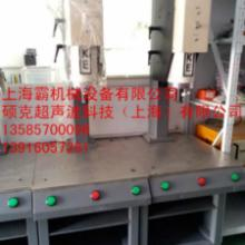 供应塑焊机、塑料焊接机、超声波塑料焊接机、上海超声波塑料焊接机厂家