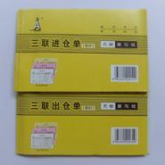 供应收据无碳纸-广东省广州市收据-荔湾区收据
