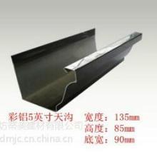 阳光房用铝合金5.5英寸成品天沟,厂家供应,招商加盟,一件代发