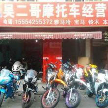 供应二手摩托车